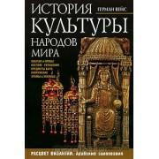История культуры народов мира. Расцвет Византии. Арабские завоевания