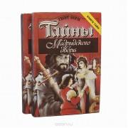 Борн Г. Тайны Мадридского двора в 2х томах