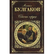 Булгаков Михаил.Собачье сердце