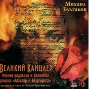 Булгаков Михаил.Великий Канцлер (аудиокнига MP3 на 2 CD)