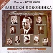 Булгаков Михаил.Записки покойника (аудиокнига MP3)