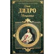 Дидро Дени.Монахиня