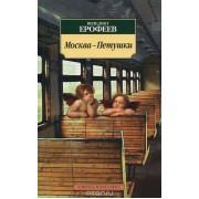 Ерофеев.Москва-Петушки
