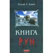 Блюм.Книга Рун. Руководство по пользованию древним Оракулом. Руны викингов