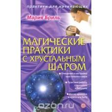 Магические практики с хрустальным шаром