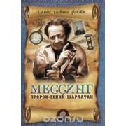 Мессинг - пророк, гений, шарлатан