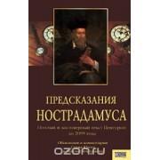 Предсказания Нострадамуса.Полный и достоверный текст Центурий до 2099 года