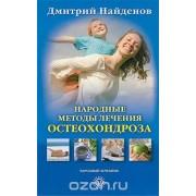 Народные методы лечения остеохондроза