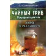 Чайный гриб. Природный целитель
