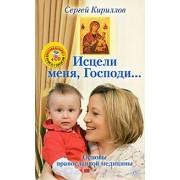 Исцели меня, Господи... Основы православной медицины
