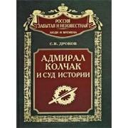 Адмирал Колчак и суд истории