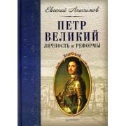 Петр Великий: личность и реформы