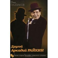 Другой Аркадий Райкин. Темная сторона биографии знаменитого сатирика