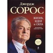 Джордж Сорос. Жизнь, идеи и сила величайшего инвестора в мире