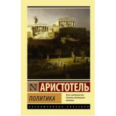 Аристотель.Политика