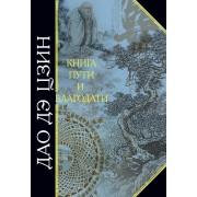 Дао дэ Цзин. Книга пути и благодати (сборник)