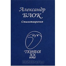 Блок Александр .Стихотворения