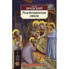 Бродский Иосиф.Рождественские стихи