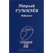 Гумилев Николай .Избранное