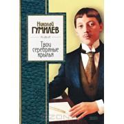 Гумилев Николай .Твои серебряные крылья