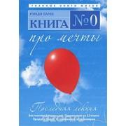 Книна №0 про мечты.Последняя лекция