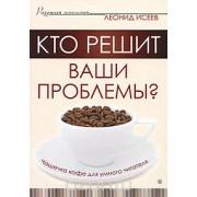 Кто решит ваши проблемы? Чашечка кофе для умного читателя