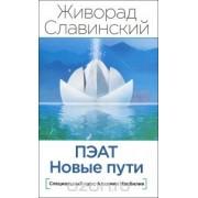 ПЭАТ. Новые пути. Специальный курс Алхимии Изобилия