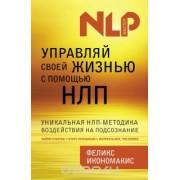 Управляй своей жизнью с помощью НЛП