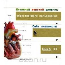 Umka 33: Интимный женский дневник общественного пользования. Сайт знакомств