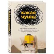 «Какая чушь. Как 12 книг по психологии сначала разрушили мою жизнь, а потом собрали ее заново»