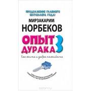 Норбеков.Опыт дурака 3