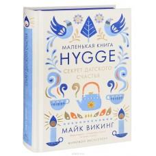 Викинг.Маленькая книга HYGGE. Секрет датского счастья