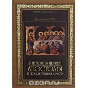 У истоков Церкви. Апостолы и первые ученики Христа