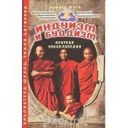 Индуизм и буддизм. Краткая энциклопедия