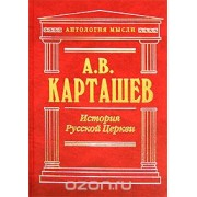 История Русской Церкви. В 2 томах.