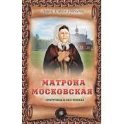 Матрона Московская – пророчица и заступница