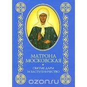 Матрона Московская. Святые дары и заступничество