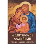 Молитвослов Семейный. Семья - малая Церковь