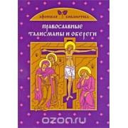 Православные талисманы и обереги