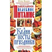 Православное целебное питание в будни, посты, праздники