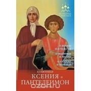 Блаженная Ксения и Пантелеимон-целитель