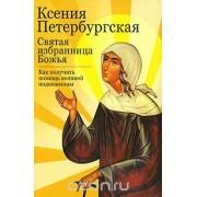 Ксения Петербургская. Святая избранница Божья. Как получить помощь великой подвижницы