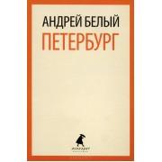 Белый Андрей.Петербург