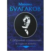 Булгаков Михаил.Собрание сочинений в одной книге