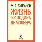 Булгаков Михаил.Жизнь господина де Мольера