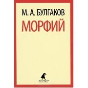 Булгаков Михаил.Морфий