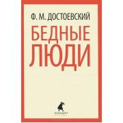 Достоевский.Бедные люди