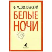 Достоевский.Белые ночи