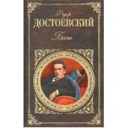 Достоевский.Бесы