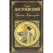 Достоевский.Братья Карамазовы